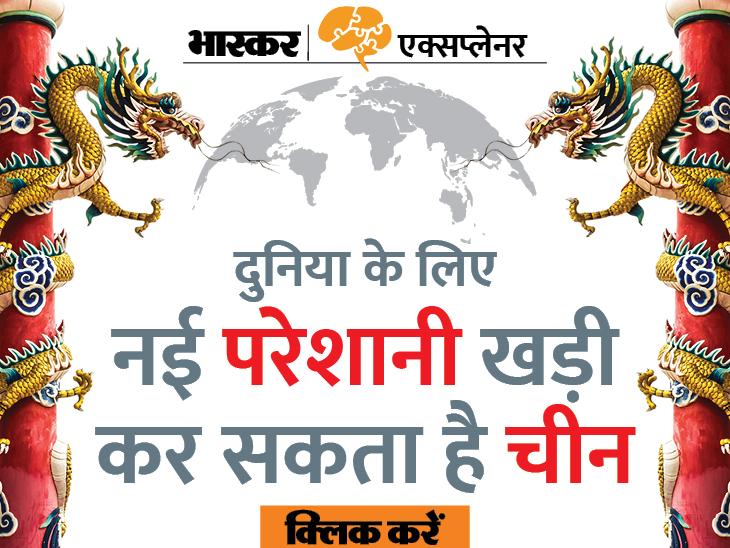 चीन की एक कंपनी की वजह से पूरी दुनिया के मंदी की चपेट में आने का खतरा, जानिए एवरग्रांड संकट का भारत पर कैसा होगा असर?|एक्सप्लेनर,Explainer - Dainik Bhaskar