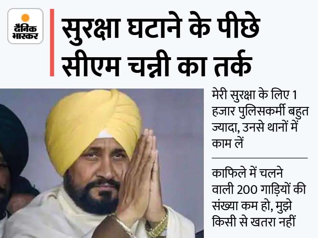 सिक्योरिटी घटाने के लिए CM चन्नी को तीसरी बार DGP को जारी करने पड़े आदेश|जालंधर,Jalandhar - Dainik Bhaskar