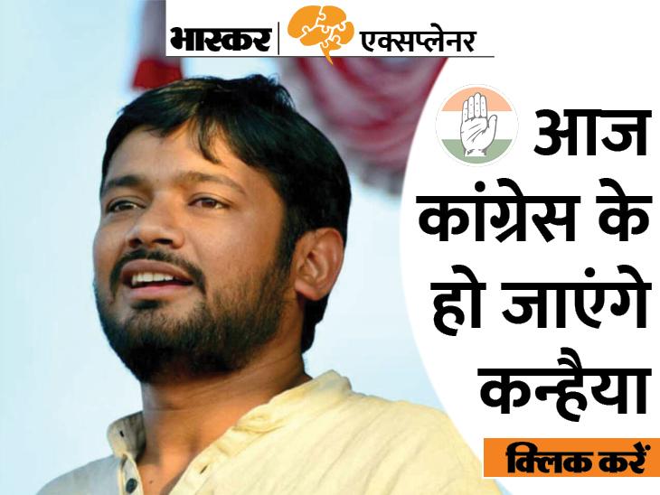 कांग्रेस में क्यों शामिल हो रहे हैं कन्हैया कुमार? बिहार में क्या कन्हैया के भरोसे आगे बढ़ेगी कांग्रेस? वे CPI से क्यों निकलना चाहते हैं?|एक्सप्लेनर,Explainer - Dainik Bhaskar