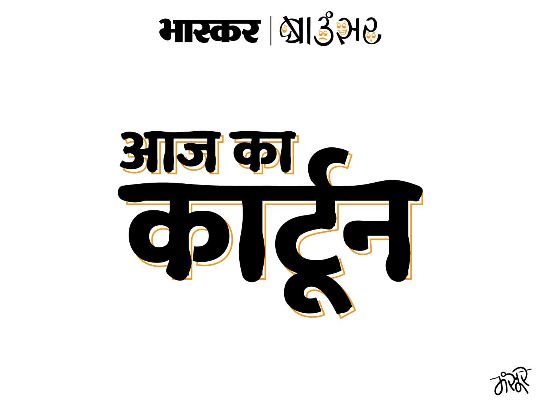 चुनाव में वोट पाने की तैयारी पूरी है, टिकट हो या मंत्री पद जाति जरूरी है|देश,National - Dainik Bhaskar