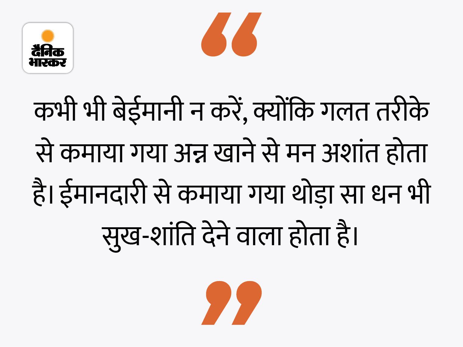 विचारों में पवित्रता चाहते हैं तो अन्न हमेशा ईमानदारी की कमाई का ही खाना चाहिए|धर्म,Dharm - Dainik Bhaskar