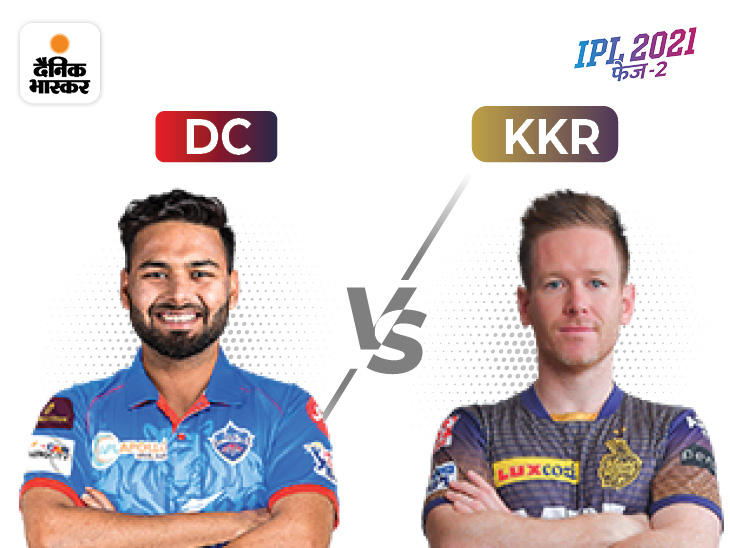 टॉप-4 में स्थिति मजबूत करने उतरेगी कोलकाता की टीम, दिल्ली की नजरें फिर नंबर-1 पर|IPL 2021,IPL 2021 - Dainik Bhaskar