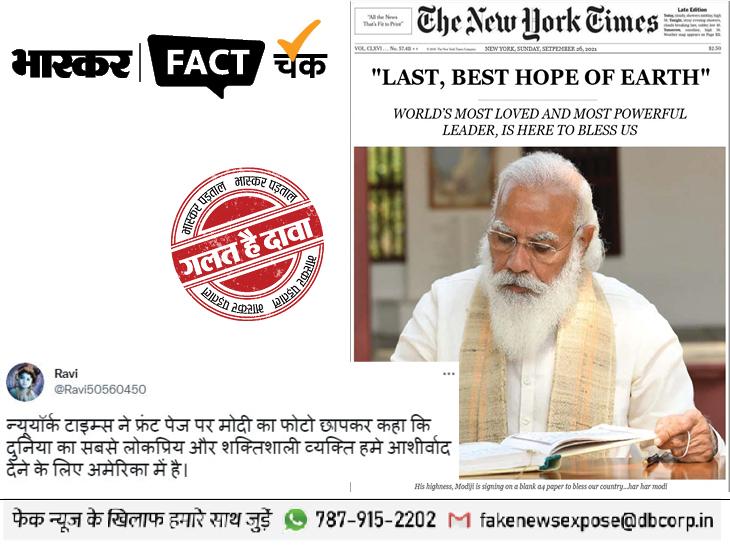 न्यूयार्क टाइम्स ने PM मोदी की फोटो छापकर लिखा- धरती की आखिरी सबसे अच्छी उम्मीद; जानिए इस वायरल फोटो का सच|फेक न्यूज़ एक्सपोज़,Fake News Expose - Dainik Bhaskar