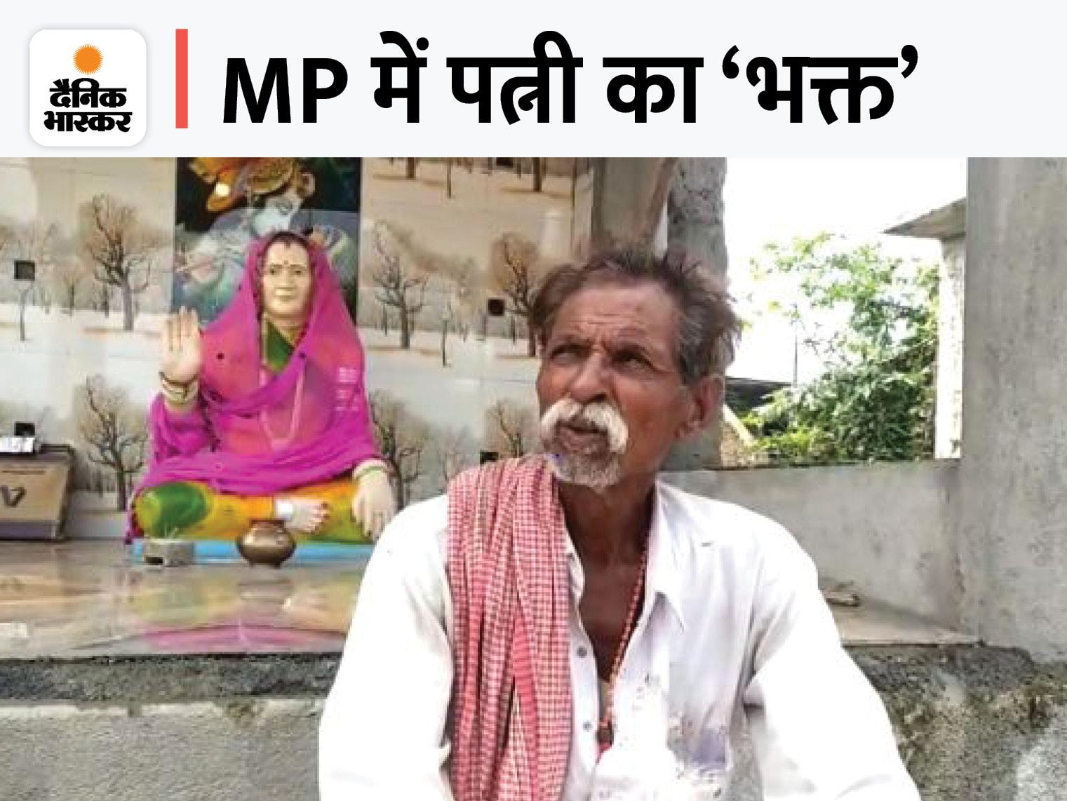 MP के शाजापुर में परिजन सुबह-शाम करते हैं पूजा, राजस्थान में ऑर्डर देकर बनवाई 3 फीट की प्रतिमा|शाजापुर (उज्जैन),Shajapur (Ujjain) - Dainik Bhaskar