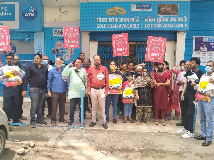 बैंक ऑफ महाराष्ट्र की 157 ब्रांचों में कामकाज ठप, 500 से ज्यादा कर्मचारी हड़ताल पर रहे; भोपाल में नारेबाजी की भोपाल,Bhopal - Dainik Bhaskar