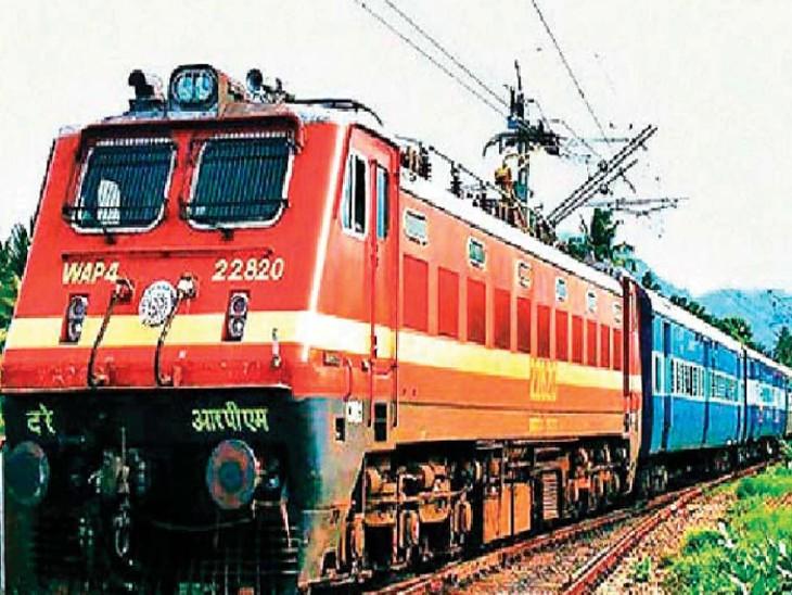कल अभयपुर से आएगी ट्रेन, 30 से होगा नियमित परिचालन - Dainik Bhaskar