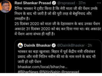 रविशंकर प्रसाद ने सोशल मीडिया पर भी दी प्रतिक्रिया।