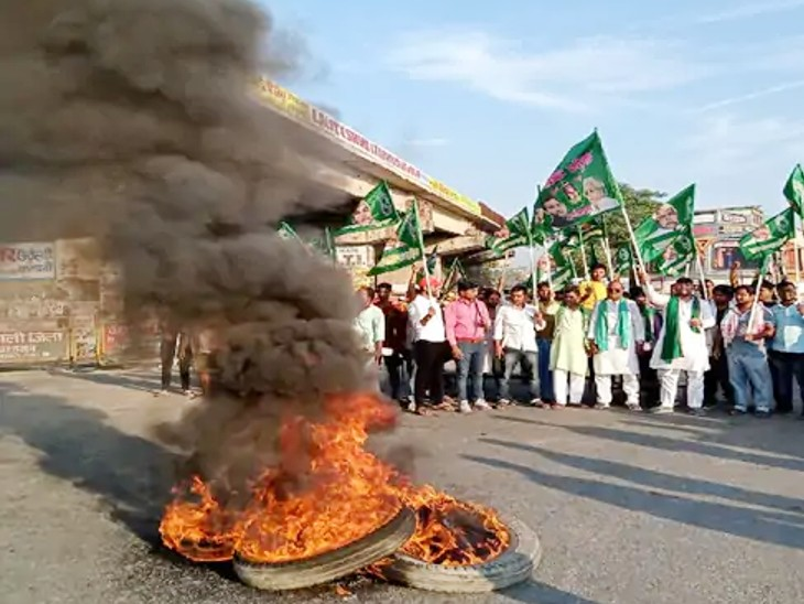 RJD ने भारत बंद का समर्थन किया। पार्टी कार्यकर्ताओं ने सड़क पर टायर जलाकर केंद्र सरकार के खिलाफ नारेबाजी की।