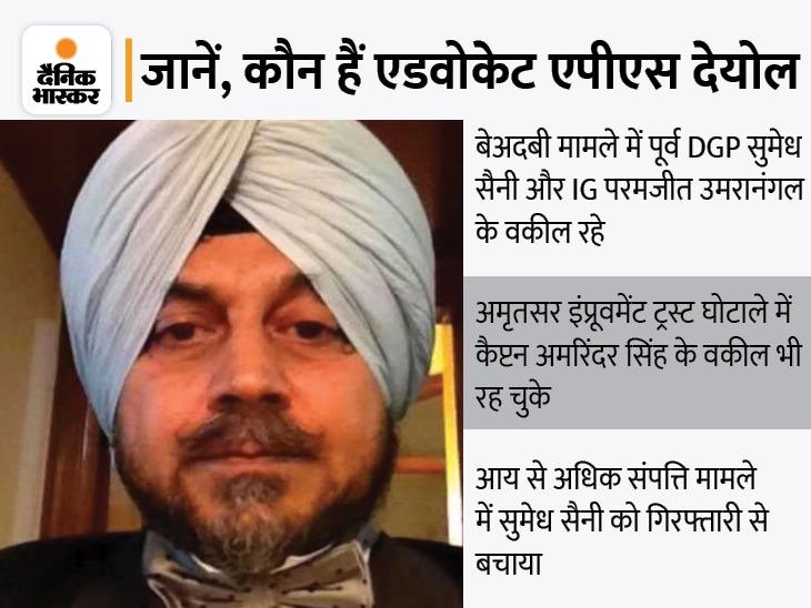 CM चन्नी की फाइल पर राज्यपाल ने लगाई मुहर, पहले एडवोकेट पटवालिया और अनमोल रतन सिद्धू को माना जा रहा था दावेदार|जालंधर,Jalandhar - Dainik Bhaskar