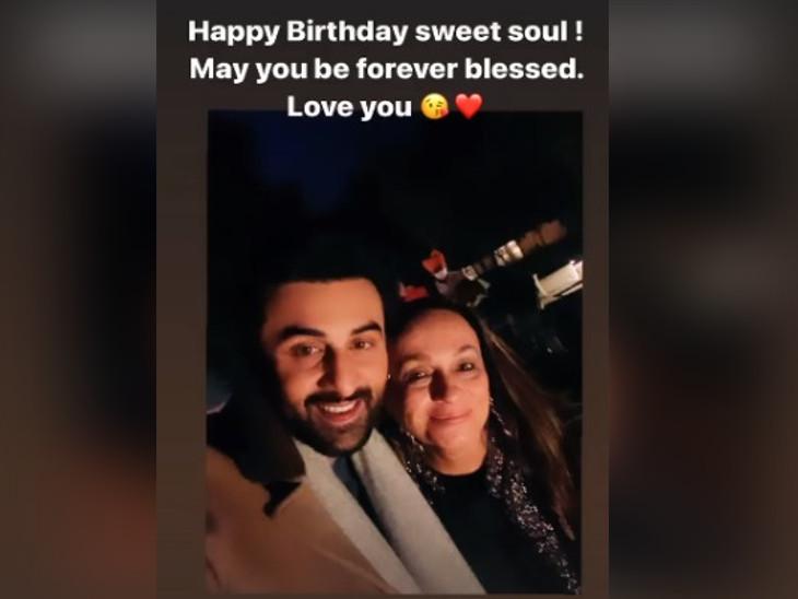 आालिया की मां सोनी राजदान ने भी रणबीर कपूर की फोटो शेयर कर उन्हें जन्मदिन की बधाई दी।