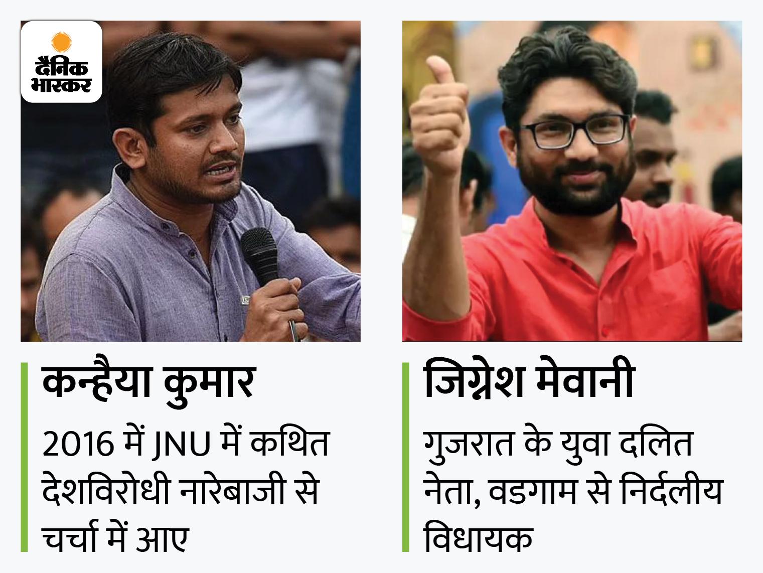 कन्हैया कुमार और जिग्नेश मेवानी आज कांग्रेस में शामिल होंगे, राहुल गांधी दिलवाएंगे सदस्यता|देश,National - Dainik Bhaskar
