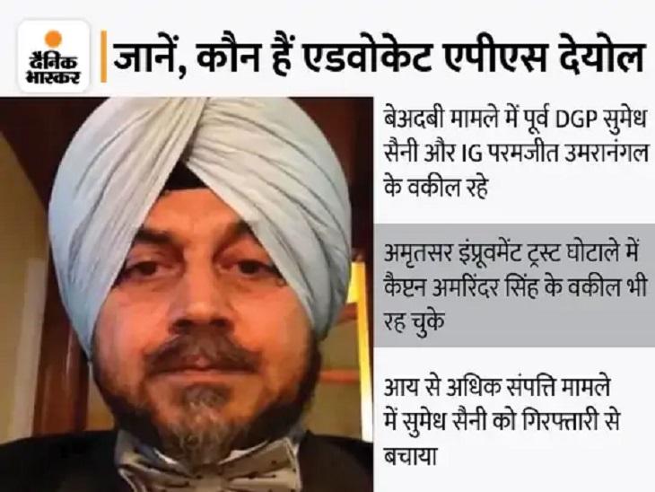 विरोधी बोले - आरोपी का केस लड़ चुके तो बेअदबी का इंसाफ कैसे मिलेगा; एडवोकेट देयोल ने कहा : गोलीकांड में ही पैरवी की थी|जालंधर,Jalandhar - Dainik Bhaskar