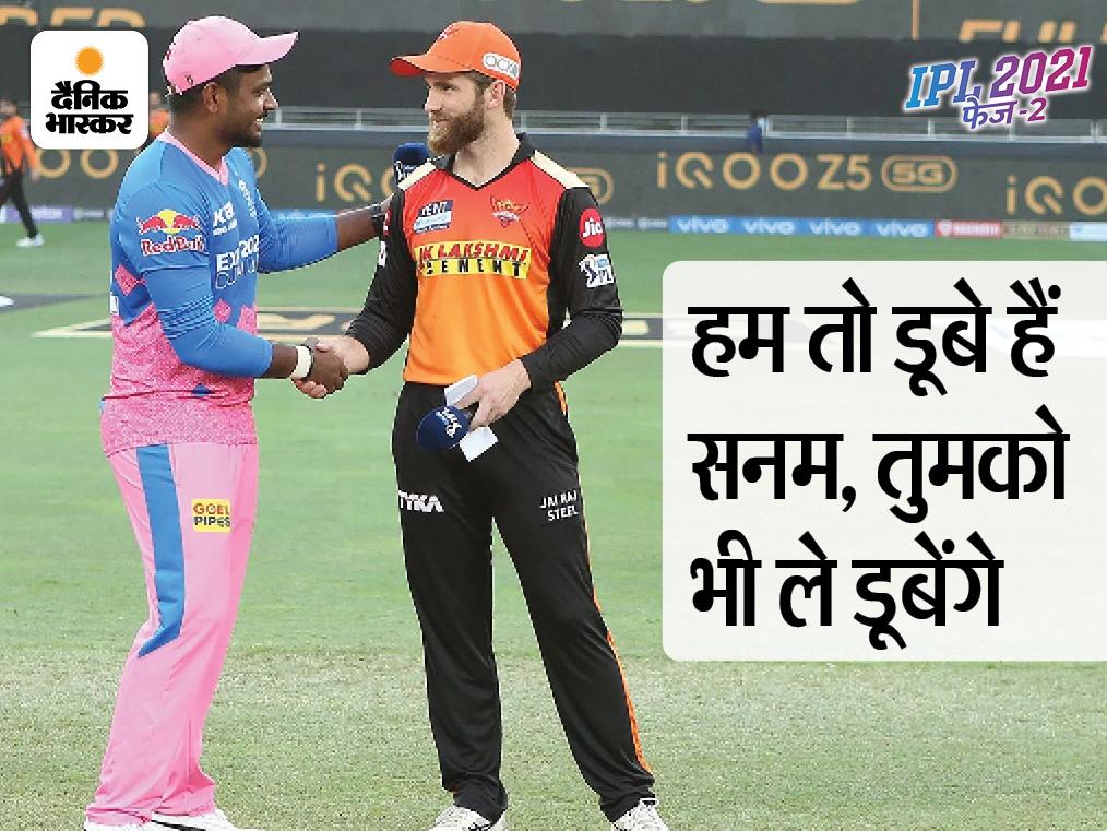 सैमसन के शॉट पर कमेंट्रेटर फिदा, 16.25 करोड़ के मॉरिस ने 1 ओवर में खाए 4 चौके|IPL 2021,IPL 2021 - Dainik Bhaskar
