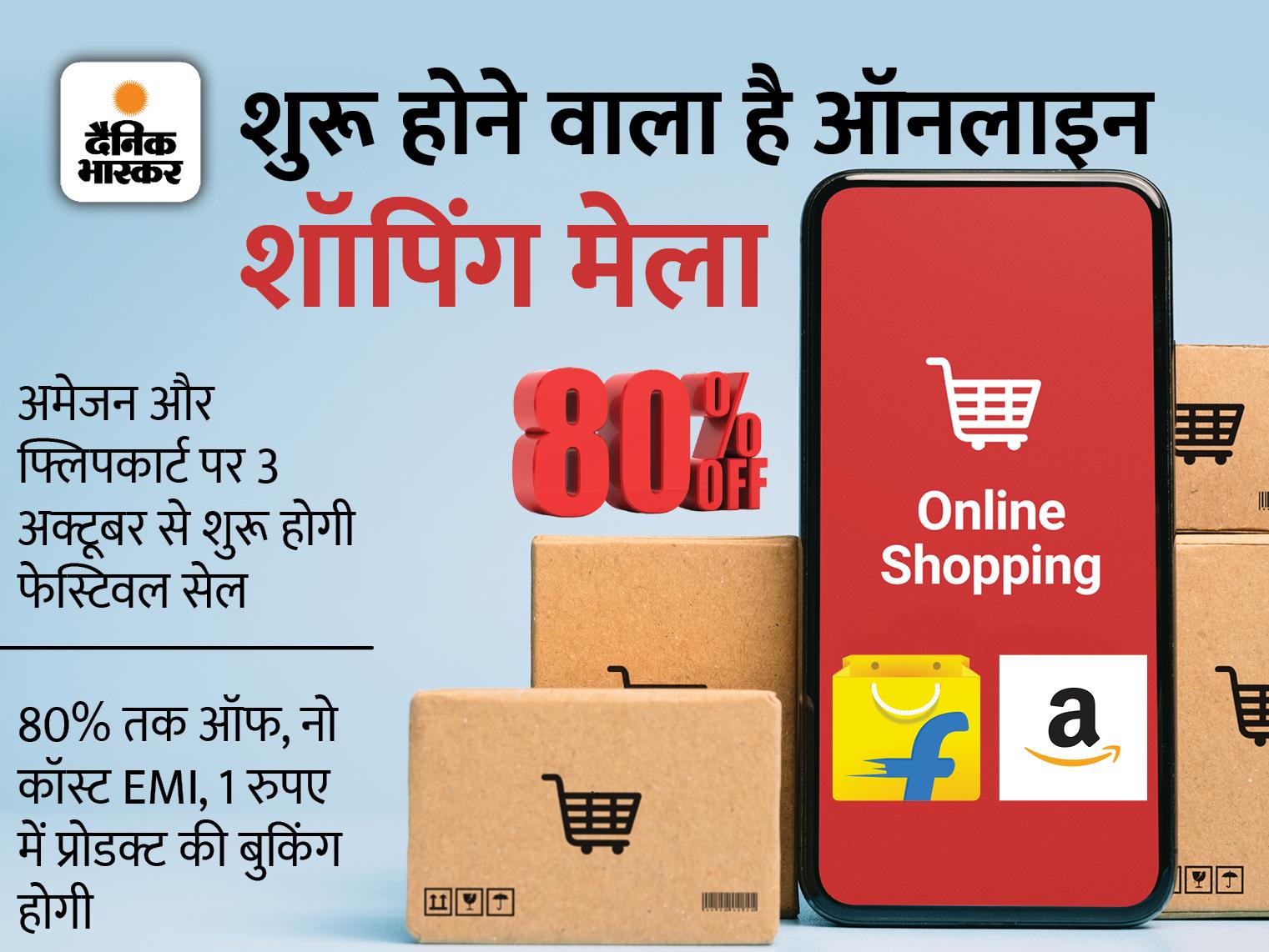 फेस्टिवल शॉपिंग के लिए कौन ज्यादा बेहतर? ऑनलाइन शॉपिंग से जुड़ी 12 जरूरी बातें और इससे होने वाले नुकसान; यहां जानिए सब कुछ|टेक & ऑटो,Tech & Auto - Dainik Bhaskar