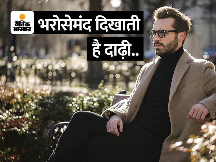 क्लीन शेव्ड की तुलना में दाढ़ीदार पुरुषों को भरोसेमंद मानती हैं महिलाएं, शादी के लिए पहली पसंद|वुमन,Women - Dainik Bhaskar