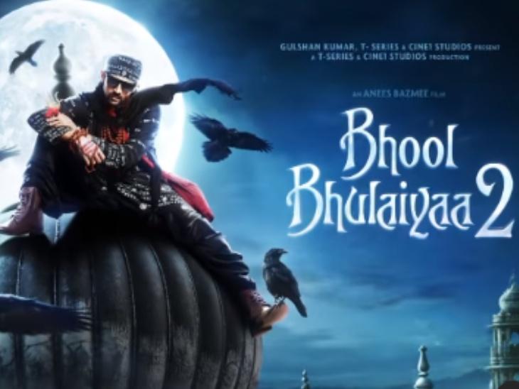 फिल्म के मोशन पोस्टर में दिखा कार्तिक आर्यन का स्वैग, 25 मार्च 2022 में सिनेमाघरों में रिलीज होगी भूल भुलैया 2|बॉलीवुड,Bollywood - Dainik Bhaskar