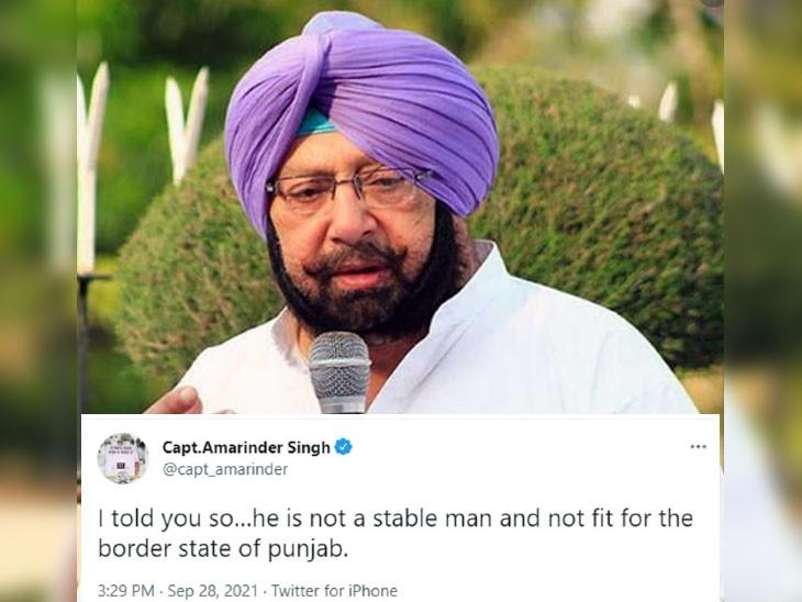 कैप्टन अमरिंदर सिंह ने नवजोत सिंह सिद्धू के इस्तीफे पर तंज कसते हुए ट्वीट किया है। - Dainik Bhaskar