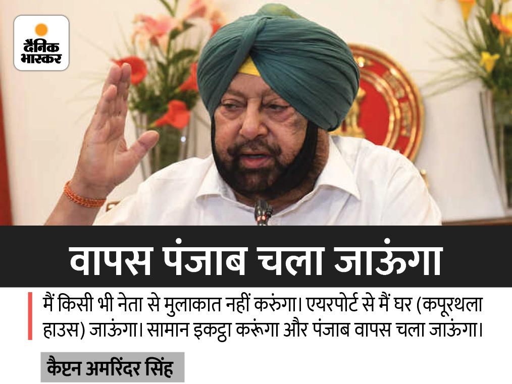 सिद्धू के इस्तीफे के बीच कैप्टन दिल्ली पहुंचे, कहा- मैं किसी नेता से नहीं मिल रहा, घर खाली करने आया हूं|देश,National - Dainik Bhaskar