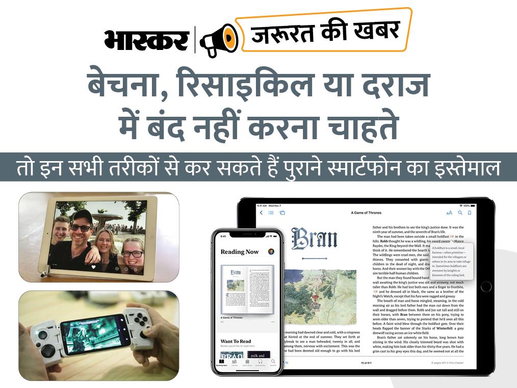 नया स्मार्टफोन लेना चाहते हैं, पर पुराने फोन को बेचना भी नहीं चाहते; तो आइए जानते हैं कहां और कैसे कर सकते हैं इसका इस्तेमाल ज़रुरत की खबर,Zaroorat ki Khabar - Dainik Bhaskar