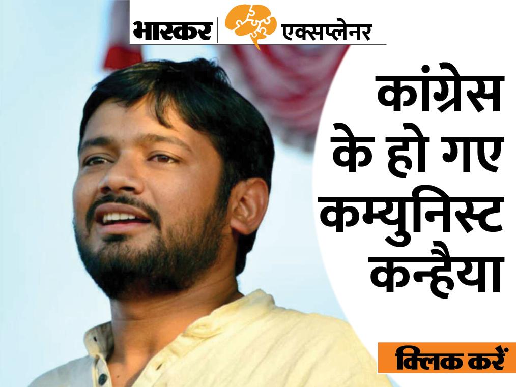 कांग्रेस में क्यों शामिल हुए कन्हैया कुमार? बिहार में क्या कन्हैया के भरोसे आगे बढ़ेगी कांग्रेस? CPI में ऐसा क्या हुआ जो पार्टी छोड़ गए?|एक्सप्लेनर,Explainer - Dainik Bhaskar