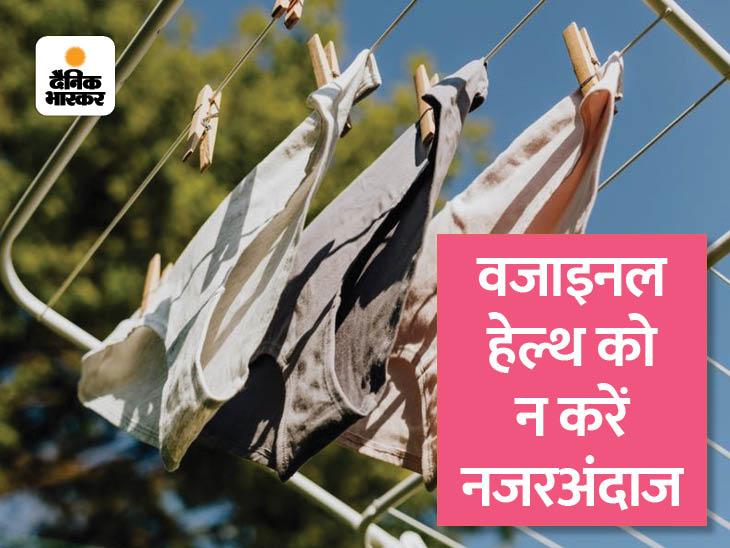 अगली बार जब आप अंडरवियर खरीदें, तो वजाइनल हेल्थ की खातिर इन बातों का रखें ध्यान|हेल्थ एंड फिटनेस,Health & Fitness - Dainik Bhaskar
