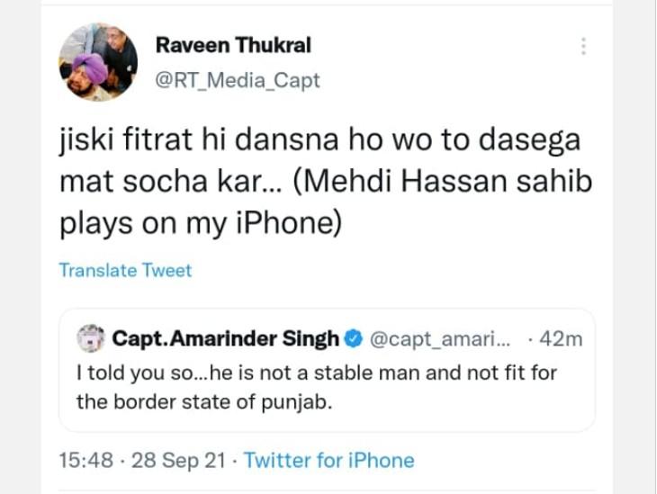 रवीन ठुकराल का ट्वीट