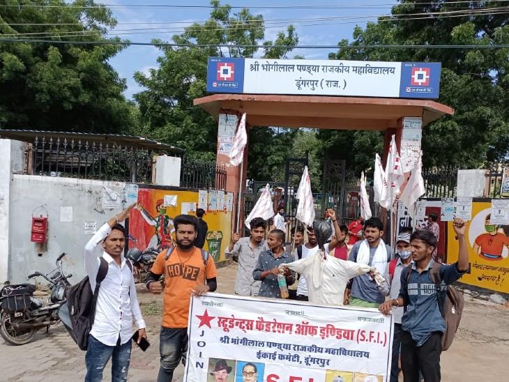 SFI ने एसबीपी कॉलेज में प्रदर्शन कर उच्च शिक्षा मंत्री पुतला फूंका, 2700 सीटों पर ही मिला प्रवेश,छात्रवृत्ति का भुगतान सहित प्रोफेसर के रिक्त पद भरने की मांग|डूंगरपुर,Dungarpur - Dainik Bhaskar