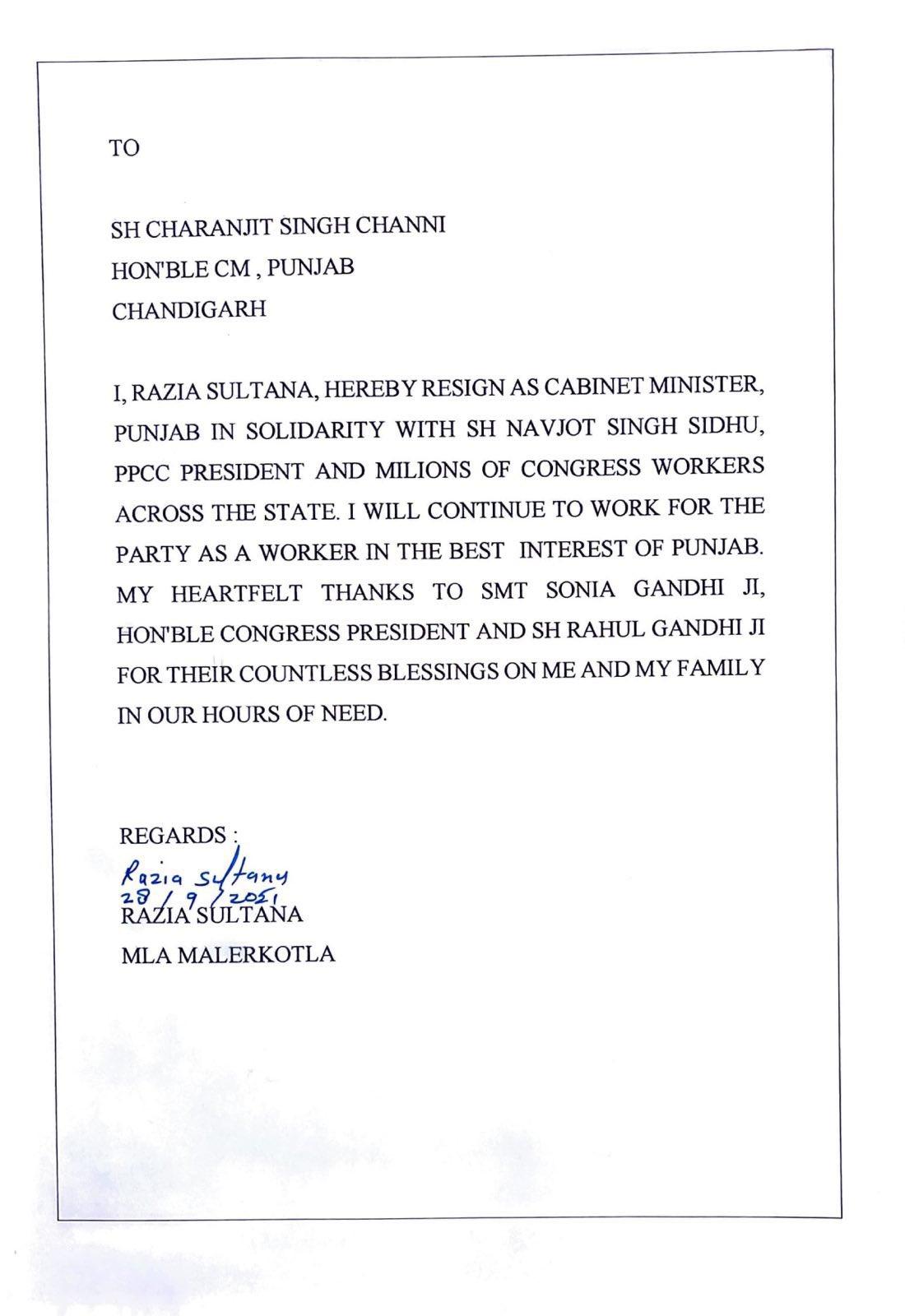पंजाब के मुख्यमंत्री चरणजीत सिंह चन्नी को भेजा गया रजिया सुल्ताना का इस्तीफा।