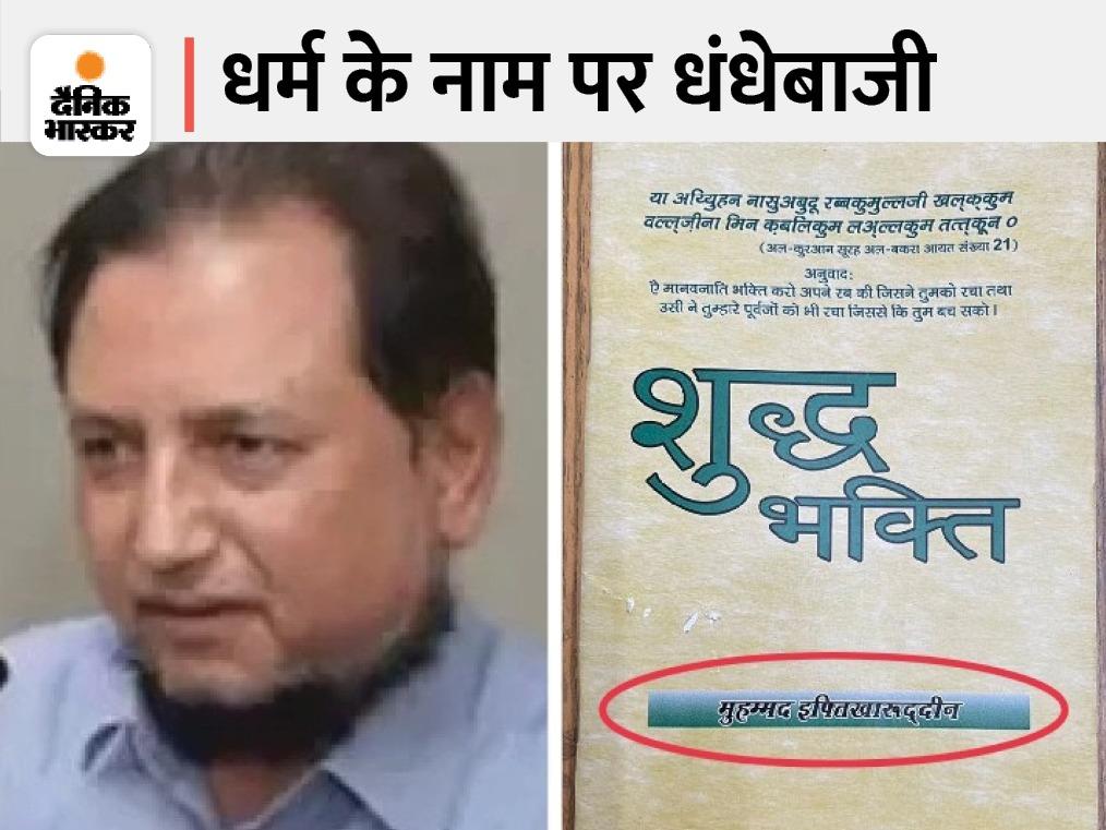 इफ्तिखारुद्दीन ने कहा था- धर्म बदल लोगे तो उम्मीद से ज्यादा मदद मिलेगी; अपनी शुद्ध भक्ति नाम की धार्मिक किताब भी बांटी थी|कानपुर,Kanpur - Dainik Bhaskar