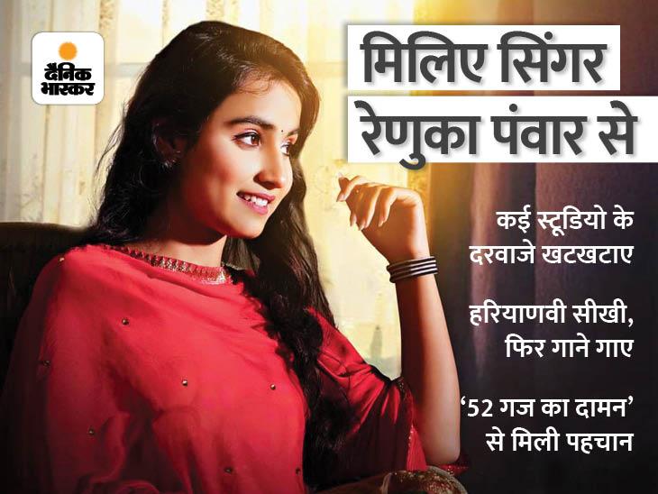 कभी गाना गाना अच्छा नहीं मानते थे लोग, आज उनकी बेटियों के लिए हूं आदर्श|ये मैं हूं,Yeh Mein Hoon - Dainik Bhaskar