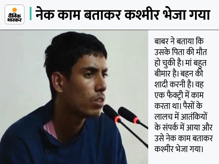 LOC से गिरफ्तार आतंकी अली बाबर का खुलासा- चंद रुपयों के लिए चुना आतंक का रास्ता; उरी जैसे बड़े हमले की थी तैयारी|देश,National - Dainik Bhaskar