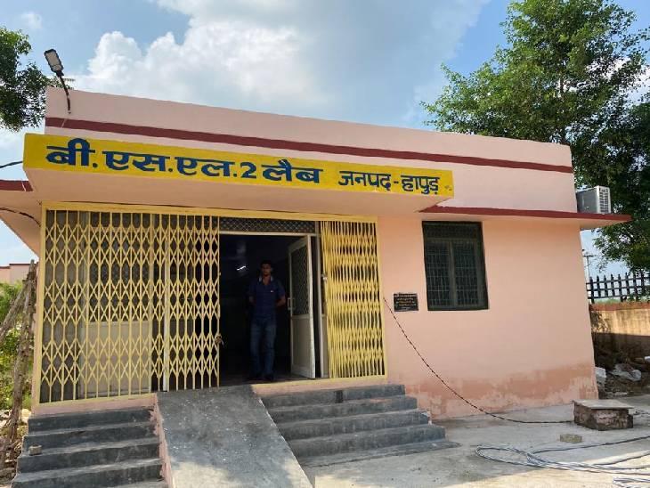 अभी तक नोएडा में होती थी जांच, जिला अस्पताल में बनकर तैयार हुई BSL-2 लैब; जल्द होगी स्टाफ की तैनाती हापुड़,Hapud - Dainik Bhaskar