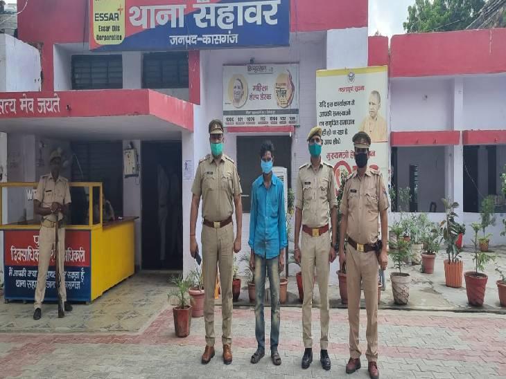 जीजा के भाई की जमीनी विवाद में कर दी थी हत्या, पुलिस ने 25 हजार के इनाम का किया था एलान|कासगंज,Kasganj - Dainik Bhaskar