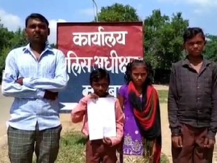 मां को पाने के लिए एसपी से मिले बच्चे, दबंग युवक दे रहा जान से मारने की धमकी महोबा,Mahoba - Dainik Bhaskar