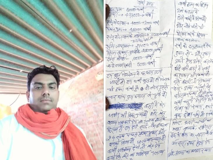 3 पेज का सुसाइड नोट लिख कर गायब हुआ, अभी तक न शव मिला न सुराग; ब्याज पर ले रखा था कर्ज, लिखा-अब हम जी नहीं पाएंगे गोंडा,Gonda - Dainik Bhaskar