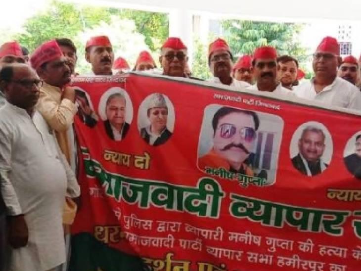 सपा कार्यकर्ताओं ने जिला मुख्यालय पर किया प्रदर्शन, पुलिसकर्मियों पर कड़ी कार्रवाई की मांग की|हमीरपुर,Hamirpur - Dainik Bhaskar