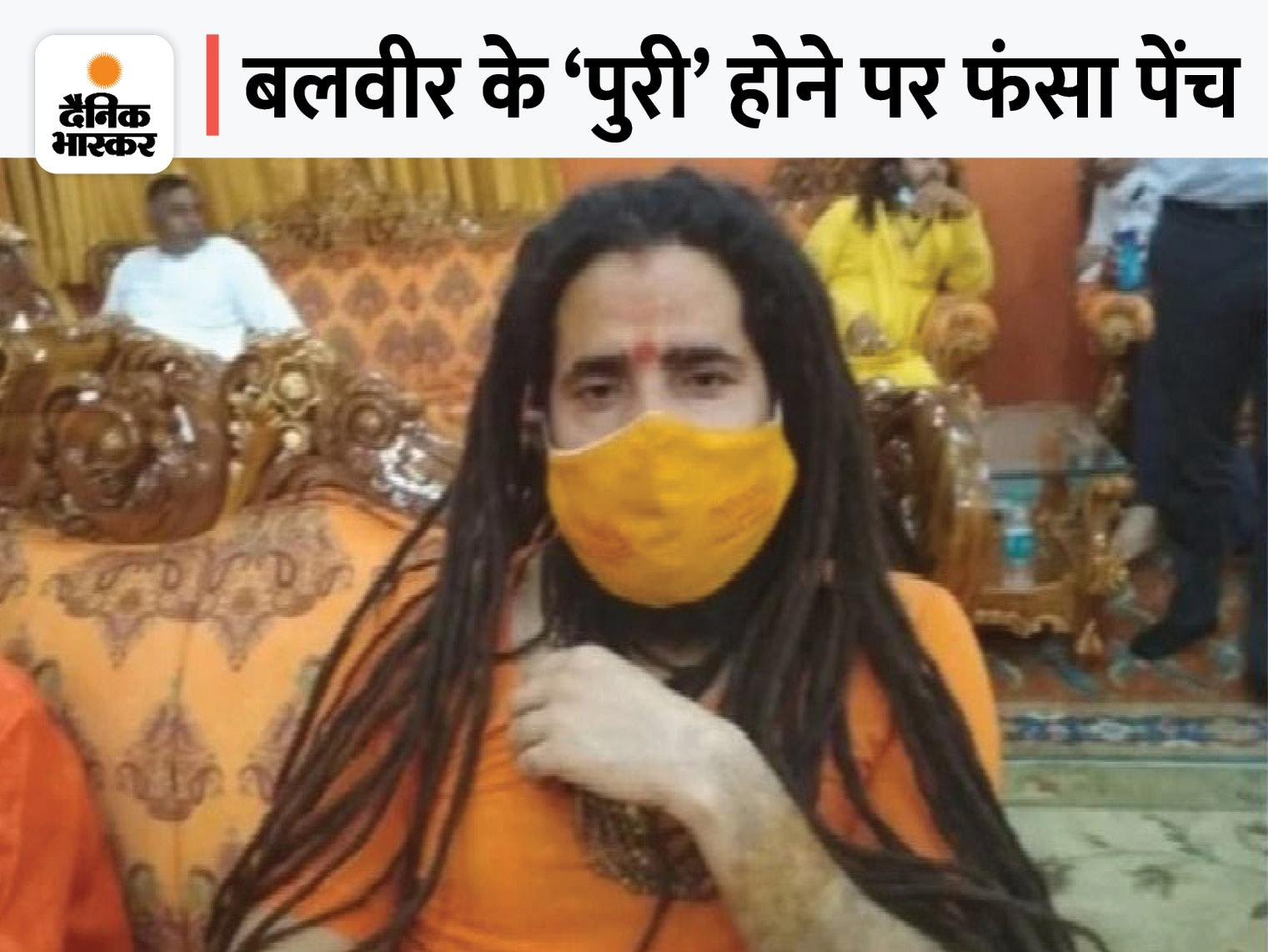 महंत को लेकर बलवीर पुरी के नाम पर सहमत नहीं कुछ संन्यासी; 2004 में नरेंद्र गिरि के साथ भी हुआ था यही विवाद|प्रयागराज (इलाहाबाद),Prayagraj (Allahabad) - Dainik Bhaskar