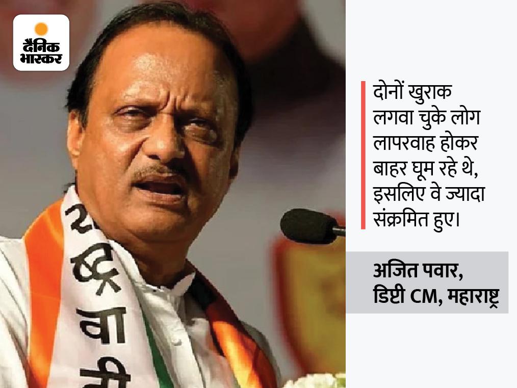 महाराष्ट्र के डिप्टी CM ने एक सर्वे के हवाले से बताया- पहली डोज से ज्यादा दूसरी डोज लगवाने वाले हुए कोरोना पॉजिटिव महाराष्ट्र,Maharashtra - Dainik Bhaskar