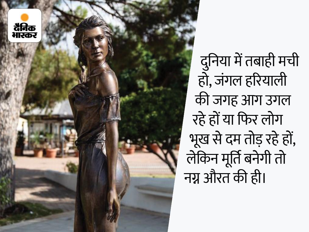 स्त्री चाहे क्रांतिकारी हो या वैज्ञानिक, वह देश को आजादी दिलाए या फिर बल्ब बनाए, रहेगी तो औरत ही जिसे देखकर पुरुष लार टपकाता रहे|DB ओरिजिनल,DB Original - Dainik Bhaskar