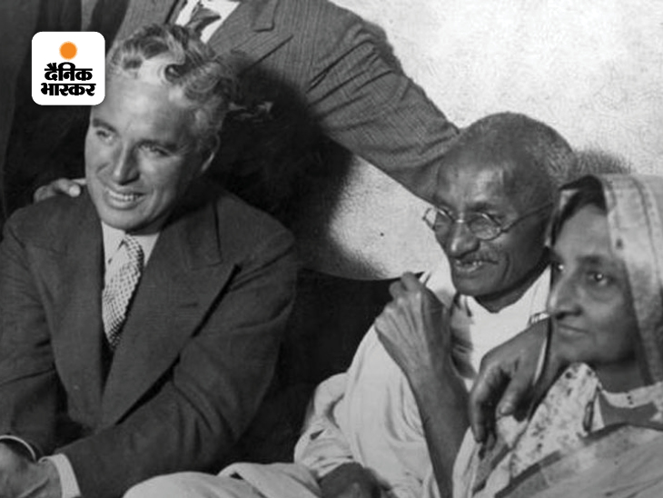 लंदन के ईस्ट एंड के एक फ्लैट में महात्मा गांधी ठहरे हुए थे। जब चार्ली चैपलिन उनसे मिलने पहुंचे तो वह नर्वस थे। ऐसा खुद चार्ली ने बाद में लिखा था और याद किया था कि वह गांधी से मिलने जाते वक्त रिहर्सल कर रहे थे। इसी मुलाकात के दौरान चार्ली ने गांधी से कहा था कि आप मशीनों का इतना विरोध क्यों करते हैं, इस पर गांधी ने कहा था कि मैं मशीनों का विरोधी नहीं हूं, बल्कि मशीन की वजह से किसी का रोजगार छिन जाना बर्दाश्त नहीं कर सकता।