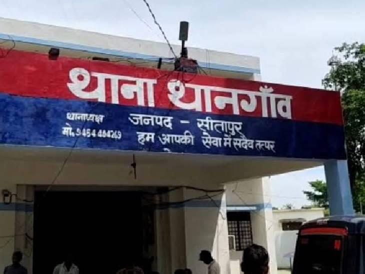 विवाहिता ने कहा- बंधक बनाकर ससुरालीजन करते हैं यौन शोषण, दो दिन तक थाने में बैठाए रखी पुलिस सीतापुर,Sitapur - Dainik Bhaskar