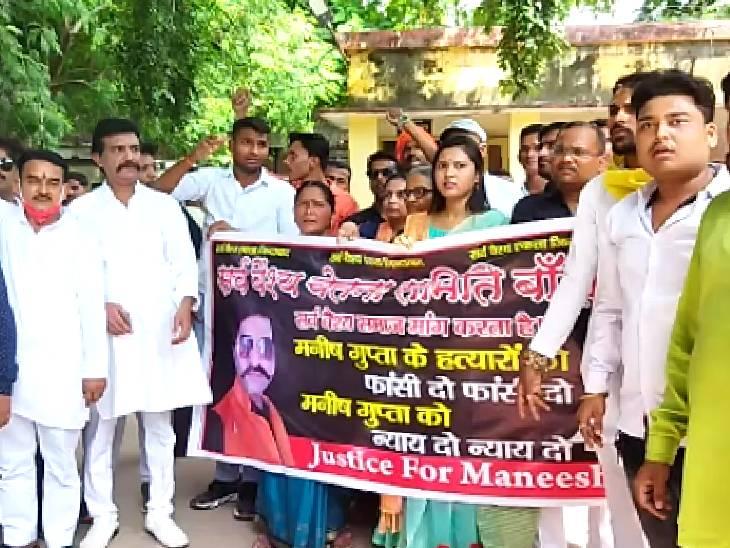सर्व वैश्य चेतना समिति ने किया प्रदर्शन, जिलाधिकारी को सौंपा ज्ञापन; कहा- आरोपी पुलिसकर्मियों को हो फांसी बांदा,Banda - Dainik Bhaskar