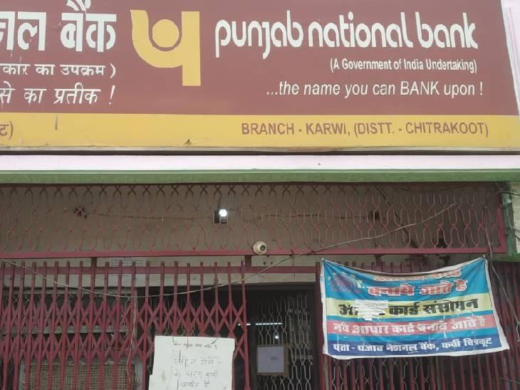 रुपए निकालने और जमा करने के लिए घंटों तक करना पड़ता है इंतजार, अक्सर खराब रहता है सर्वर चित्रकूट,Chitrakoot - Dainik Bhaskar