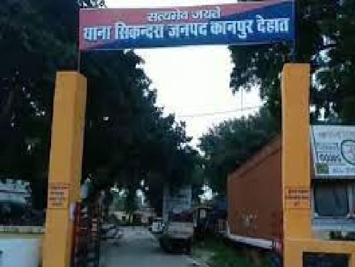 कानपुर देहात में केस की जांच के लिए पहुंचे थे भाई-बहन, वीडियो बनाने की कोशिश करने पर दरोगा ने तोड़ा फोन|कानपुर देहात,Kanpur Dehat - Dainik Bhaskar