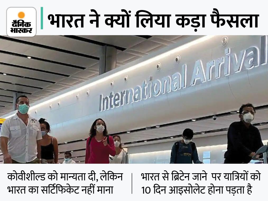 ब्रिटेन को भारत का करारा जवाब:अब ब्रिटेन से आने वाले यात्रियों को 10 दिन आइसोलेट होना पड़ेगा, RTPCR टेस्ट पहले से जरूरी