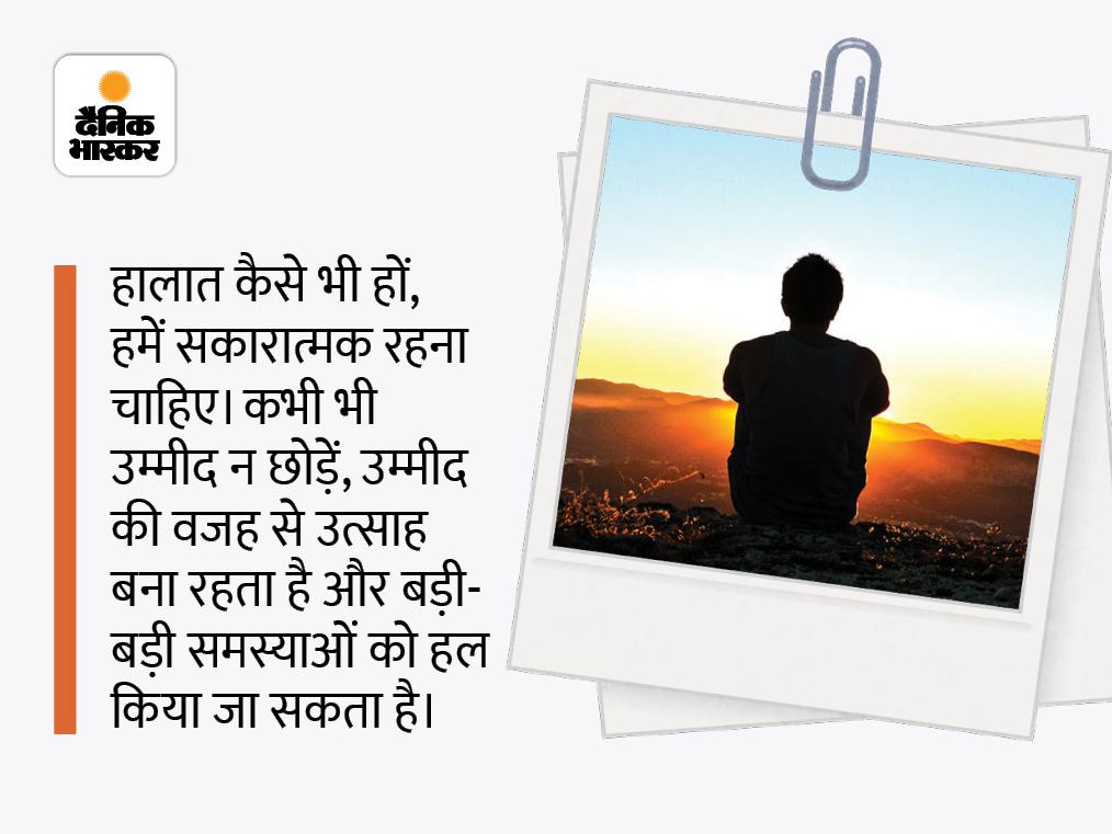 अच्छे मित्र दुख को आधा और आनंद को दोगुना कर देते हैं, इसलिए अच्छे लोगों से मित्रता करनी चाहिए धर्म,Dharm - Dainik Bhaskar
