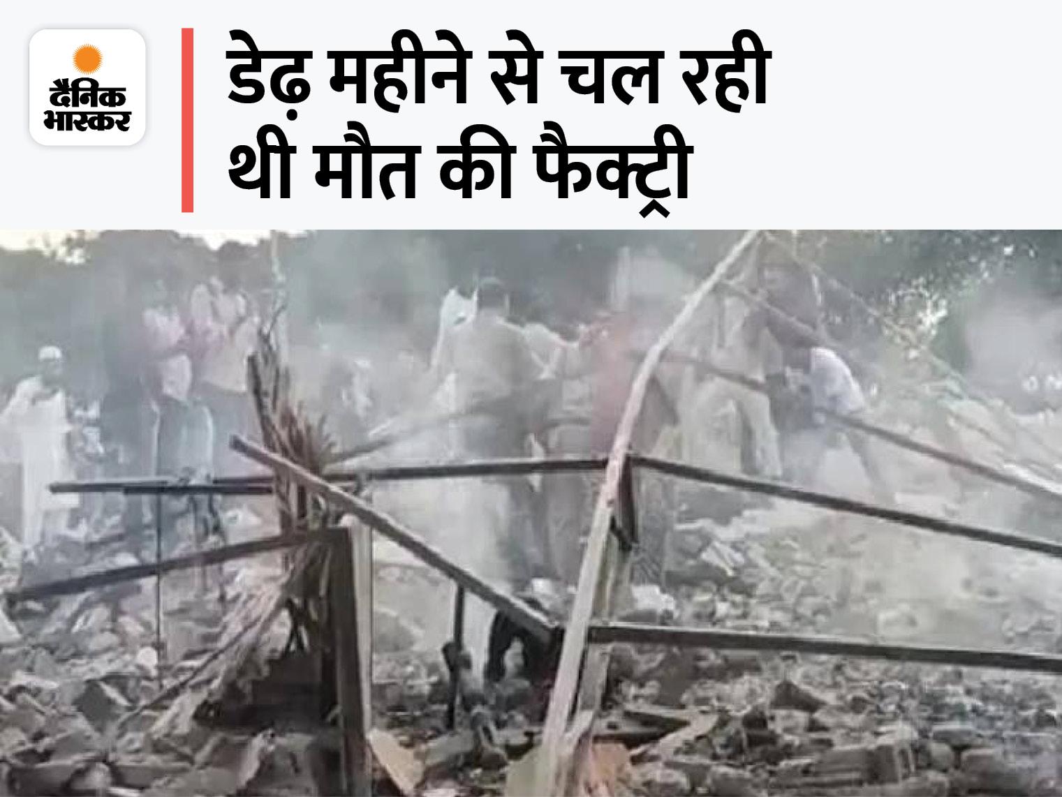 शामली में तीन सगे भाईयों समेत चार पर केस दर्ज; पुलिस की तीन टीमें बनीं, एक दिन पहले आतिशबाजी में विस्फोट से हुई थी चार की मौत शामली,Shamli - Dainik Bhaskar
