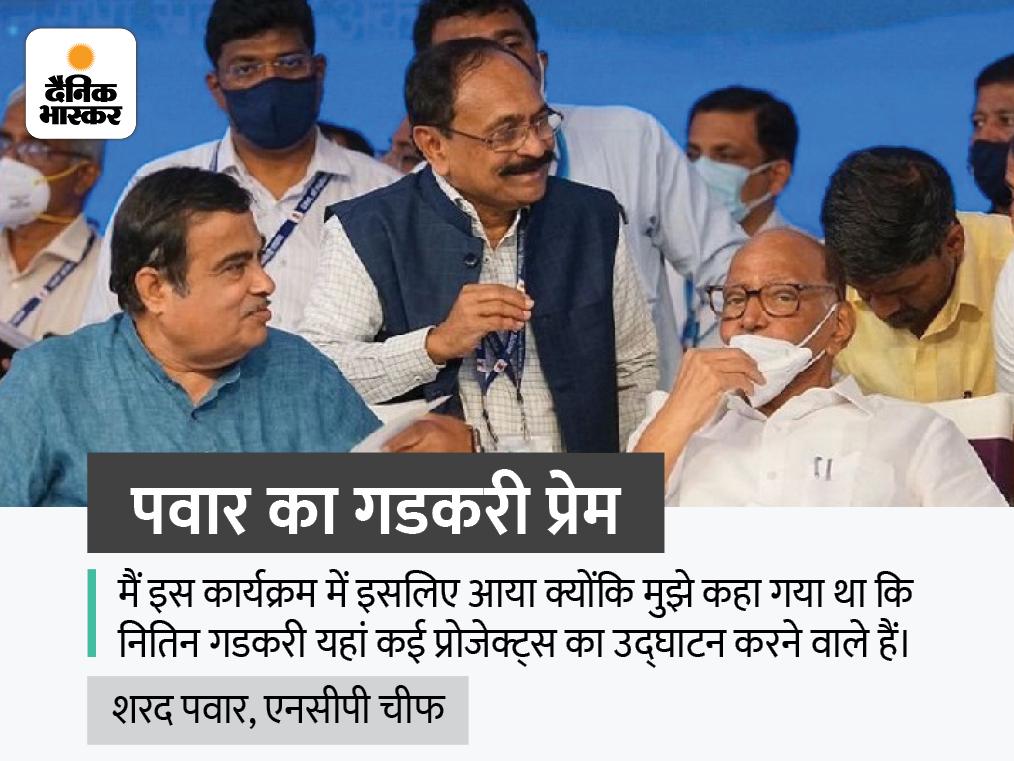 NCP चीफ ने कहा- नितिन गडकरी के प्रोजेक्ट्स में काम होता दिखता है, उन्होंने दिखाया सत्ता का इस्तेमाल कैसे होता है महाराष्ट्र,Maharashtra - Dainik Bhaskar