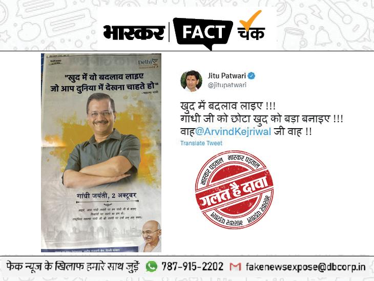 गांधी जयंती पर विज्ञापन देकर अरविंद केजरीवाल ने खुद का कद महात्मा गांधी से बड़ा दिखाया? जानिए इस दावे का सच फेक न्यूज़ एक्सपोज़,Fake News Expose - Dainik Bhaskar