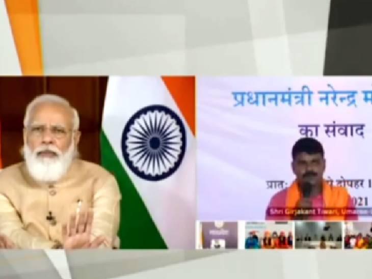 PM मोदी ने ग्राम प्रधान से 5 मिनट तक की बात, पूछा- योजना से महिलाओं के जीवन में क्या बदलाव आया बांदा,Banda - Dainik Bhaskar